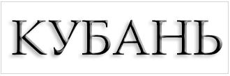 Кубань - новости Южного Федерального Округа
