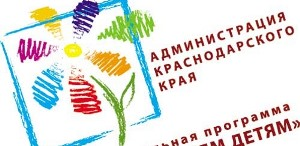 Телерадиомарафон «Цветик-Семицветик. Вместе поможем детям»