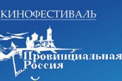 Всероссийский фестиваль «Провинциальная Россия»