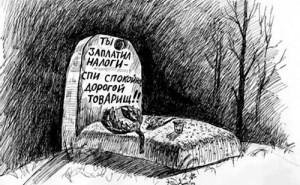 В Краснодарском крае даже мертвые платят налоги