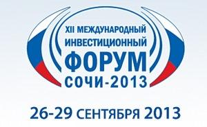 На форуме Кубань продемонстрирует всю свою инвестиционную мощь