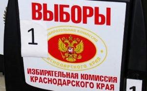 Дополнительные выборы в ЗСК стартовали в Краснодаре