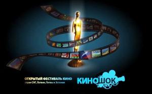 Открытие фестиваля «Киношок-2013» в Анапе