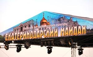 Фестиваль казачьей культуры «Екатеринодарский майдан» пройдет в Краснодаре