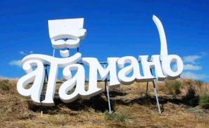 """""""Атамань"""": праздник для души и торжество духовности"""