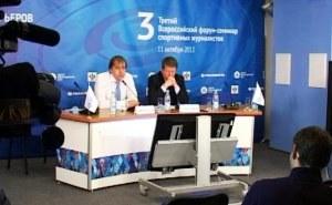 В Сочи состоялся Всероссийский форум спортивных журналистов