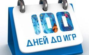 Осталось сто дней до начала Зимних Олимпийских Игр 2014