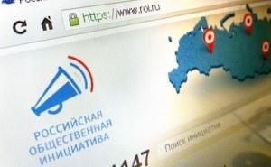 «Российская общественная инициатива» в Краснодаре