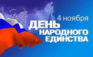 Поздравление Александра Ткачева с празднованием Дня народного единства
