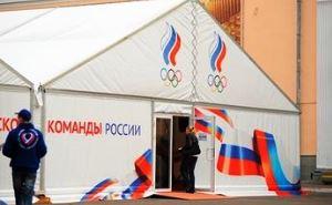 В Москве прошло торжественное открытие дома олимпийской сборной России