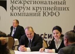 Открытие Межрегионального форума крупнейших компаний ЮФО