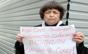 Возле администрации Сочи проходит акция протеста