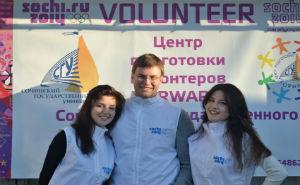 На сочинской зимней Олимпиаде волонтёрами будут 7000 сочинцев