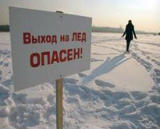 Краснодарские водоёмы на данный момент имеют максимально опасную толщину льда