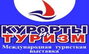 В городе-курорте Сочи будет проходить 20 международная туристская Юбилейная выставка «Курорты и туризм-2014»