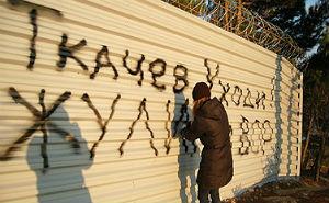 Попытка краснодарских активистов поздравить забор губернатора не увенчалась успехом