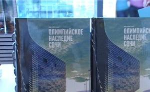 Самая  большая книга об Олимпиаде-2014  «Олимпийское наследие Сочи» уже в продаже