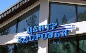 В Краснодарском крае центры здоровья приобрели популярность