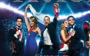 Фильм «Чемпионы» призван поднять патриотический дух наших спортсменов
