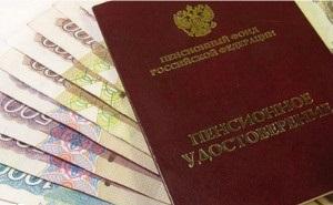 С 1-го февраля пенсионерам Кубани повышают пенсии на 6,5%