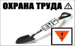 Лучшие предприятия по охране труда определены в Краснодаре