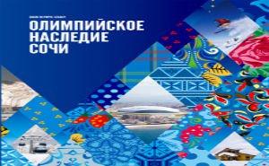 Постолимпийское наследие будет ежегодно приносить около пятнадцати миллиардов рублей