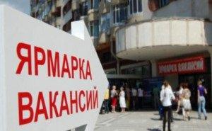 В городе Сочи самый низкий уровень безработицы в России