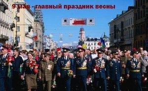 Краснодар празднует День Великой Победы