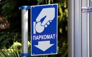 В Краснодаре открылись ещё 3 муниципальные платные парковки