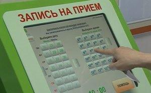 Свыше 1 миллиона жителей Кубани записываются к врачу через Интернет