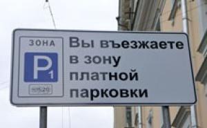 В Краснодаре любителей парковаться бесплатно начнут штрафовать