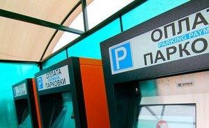 Казну Сочи намерены пополнять, в 30 раз увеличив поступления через паркоматы