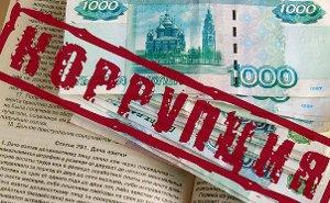 До 50% всех коррупционных преступлений совершается взяточниками