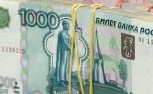 Повышение ключевой ставки ЦБ угрожает благоприятному инвестклимату Кубани