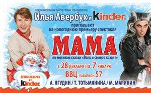 В Сочи в дни Рождества показали ледовую сказку