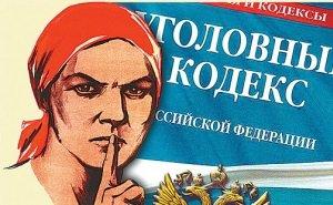 В СИЗО Краснодара сажают за измену Родине