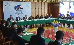 В Сочи завершился Первый форум молодых законодателей