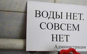 Пятые сутки жители некоторых улиц Сочи живут без воды