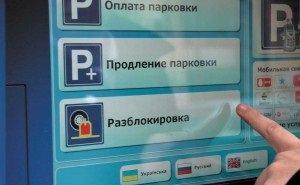 С мая месяца сочинцам придётся раскошелиться на парковку своих авто