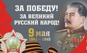 Неизвестные очистили город Краснодар от портретов Сталина