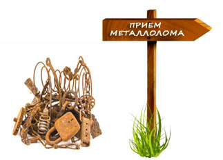 Можно ли выгодно сдать металлолом?
