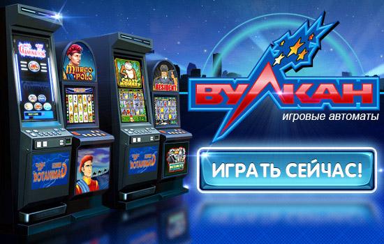 Открылось новое онлайн-казино с игровыми автоматами Вулкан