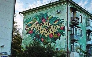 Ещё одна уличная картина украсила стену старого жилого дома в Краснодаре