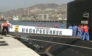 В Новороссийск прибыл подлодка проекта 6363