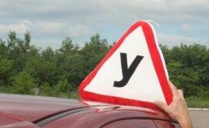 В Краснодаре у водителей, прошедших обучение в автошколе, аннулируют водительские удостоверения