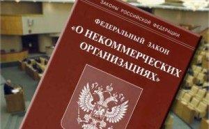 От НКО Краснодарского края власти ждут большей активности