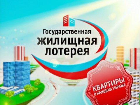 Результаты государственной жилищной лотереи