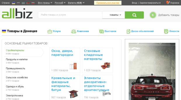 Бизнес-портал Аllbiz и его плюсы