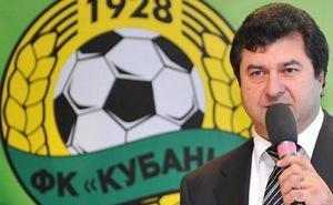Инвестор ФК «Кубань» безвозмездно передал клуб властям края