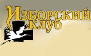 В Краснодаре появился филиал «Изборского клуба»